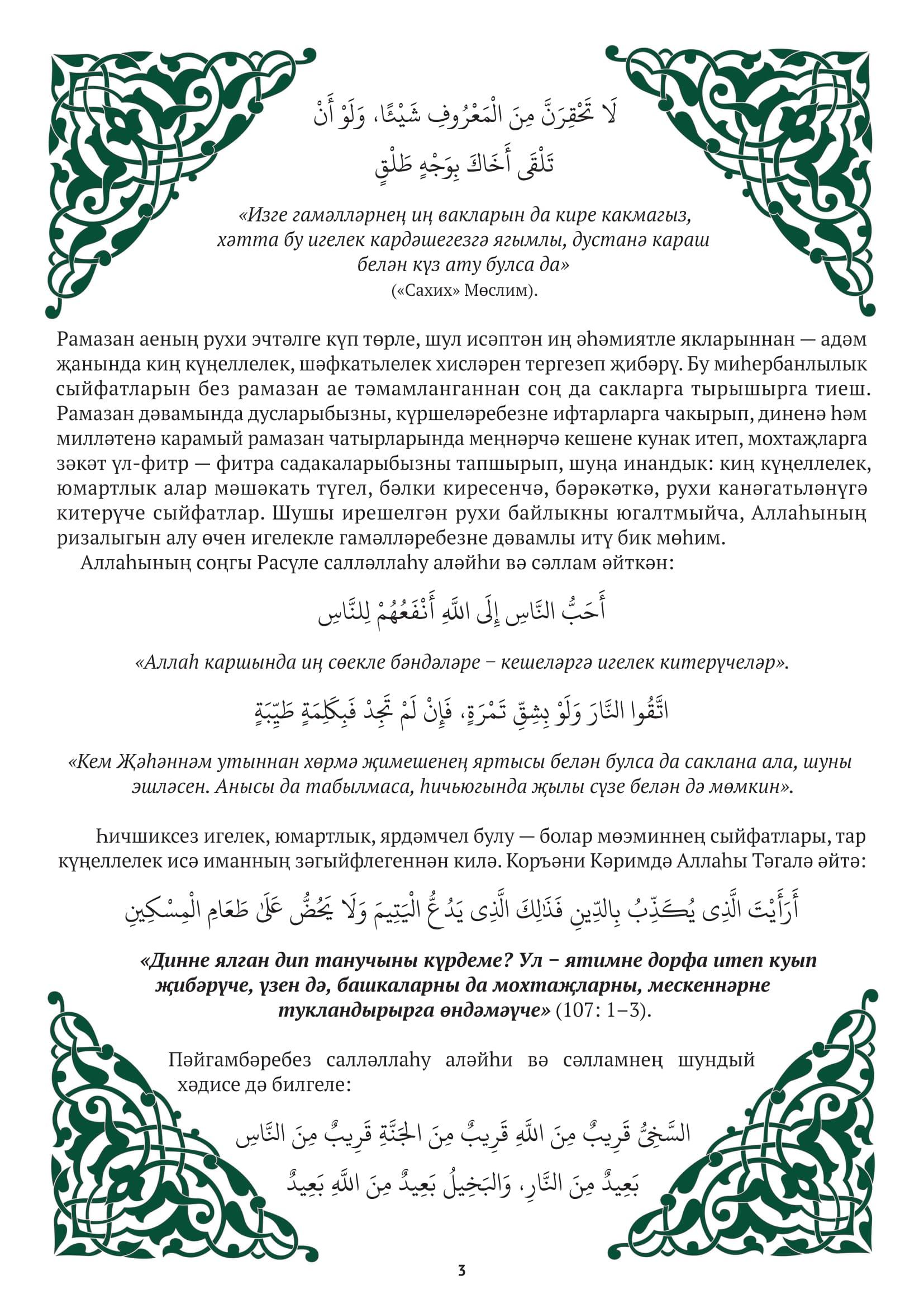 Поздравления на татарском языке с днем рождения юбилей 80 лет