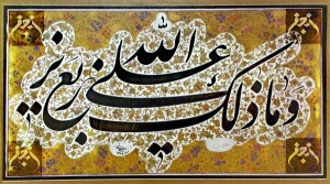 Exhibition of Iranian calligraphy to open in Moscow